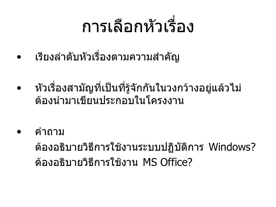 การเลือกหัวเรื่อง เรียงลำดับหัวเรื่องตามความสำคัญ หัวเรื่องสามัญที่เป็นที่รู้จักกันในวงกว้างอยู่แล้วไม่ ต้องนำมาเขียนประกอบในโครงงาน คำถาม ต้องอธิบายวิธีการใช้งานระบบปฏิบัติการ Windows.