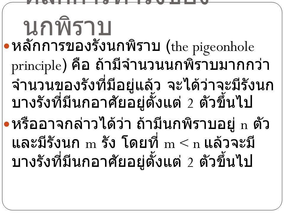 หลักการของรังนกพิราบ (the pigeonhole principle) คือ ถ้ามีจำนวนนกพิราบมากกว่า จำนวนของรังที่มีอยู่แล้ว จะได้ว่าจะมีรังนก บางรังที่มีนกอาศัยอยู่ตั้งแต่
