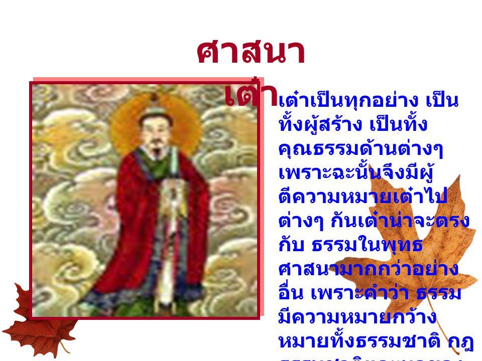 เต๋าเป็นทุกอย่าง เป็น ทั้งผู้สร้าง เป็นทั้ง คุณธรรมด้านต่างๆ เพราะฉะนั้นจึงมีผู้ ตีความหมายเต๋าไป ต่างๆ กันเต๋าน่าจะตรง กับ ธรรมในพุทธ ศาสนามากกว่าอย่