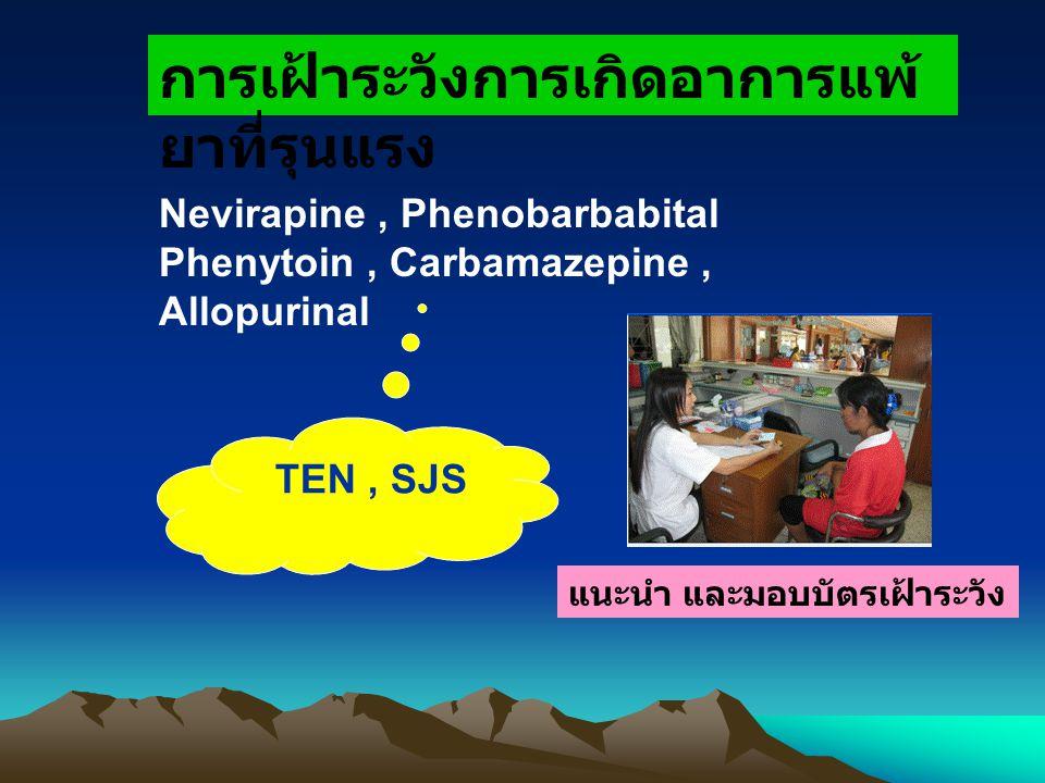 การเฝ้าระวังการเกิดอาการแพ้ ยาที่รุนแรง Nevirapine, Phenobarbabital Phenytoin, Carbamazepine, Allopurinal TEN, SJS แนะนำ และมอบบัตรเฝ้าระวัง