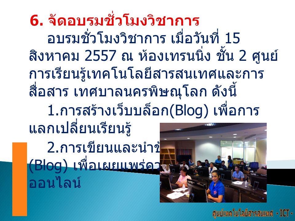 อบรมชั่วโมงวิชาการ เมื่อวันที่ 15 สิงหาคม 2557 ณ ห้องเทรนนิ่ง ชั้น 2 ศูนย์ การเรียนรู้เทคโนโลยีสารสนเทศและการ สื่อสาร เทศบาลนครพิษณุโลก ดังนี้ 1.