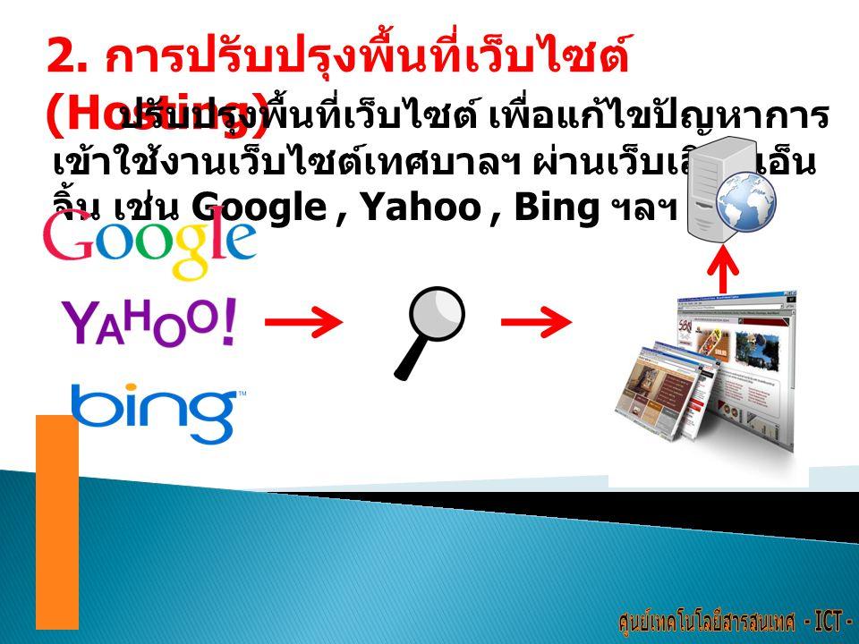 2. การปรับปรุงพื้นที่เว็บไซต์ (Hosting) ปรับปรุงพื้นที่เว็บไซต์ เพื่อแก้ไขปัญหาการ เข้าใช้งานเว็บไซต์เทศบาลฯ ผ่านเว็บเสิร์ซเอ็น จิ้น เช่น Google, Yaho