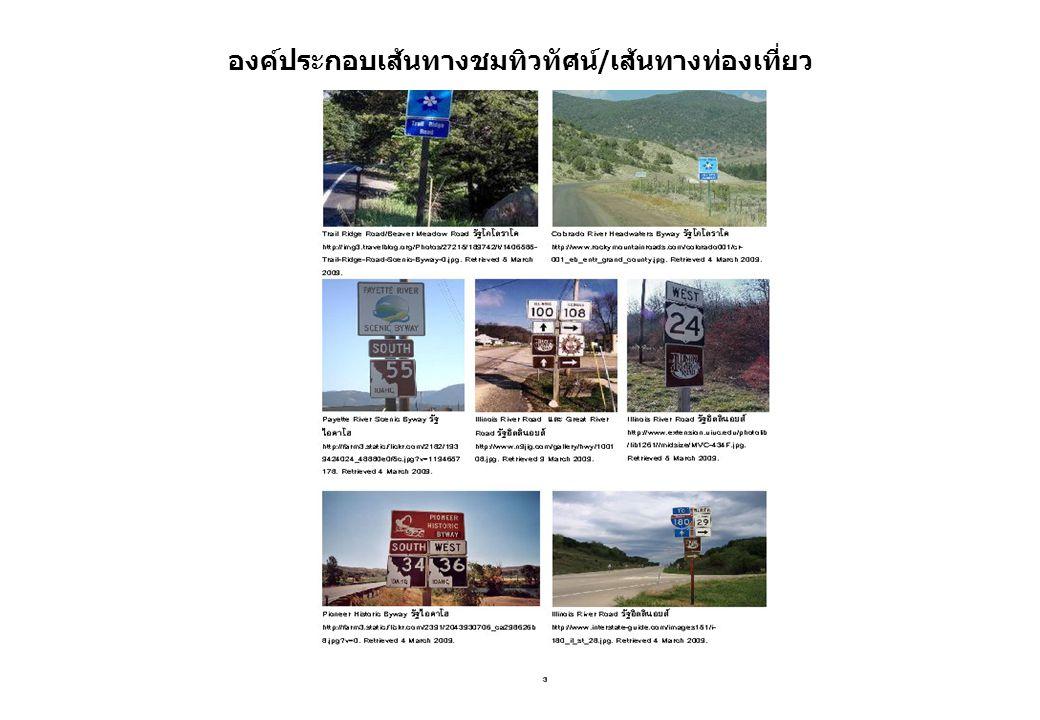 องค์ประกอบเส้นทางชมทิวทัศน์ / เส้นทางท่องเที่ยว