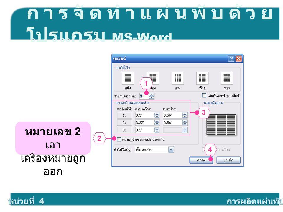 การจัดทำแผ่นพับด้วย โปรแกรม MS-Word 1 3 2 4 หมายเลข 2 เอา เครื่องหมายถูก ออก