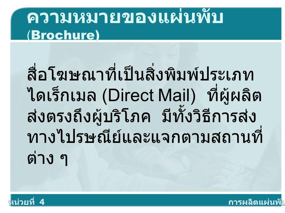 ความหมายของแผ่นพับ (Brochure) สื่อโฆษณาที่เป็นสิ่งพิมพ์ประเภท ไดเร็กเมล (Direct Mail) ที่ผู้ผลิต ส่งตรงถึงผู้บริโภค มีทั้งวิธีการส่ง ทางไปรษณีย์และแจก