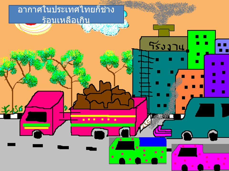 อากาศในประเทศไทยก็ช่าง ร้อนเหลือเกิน