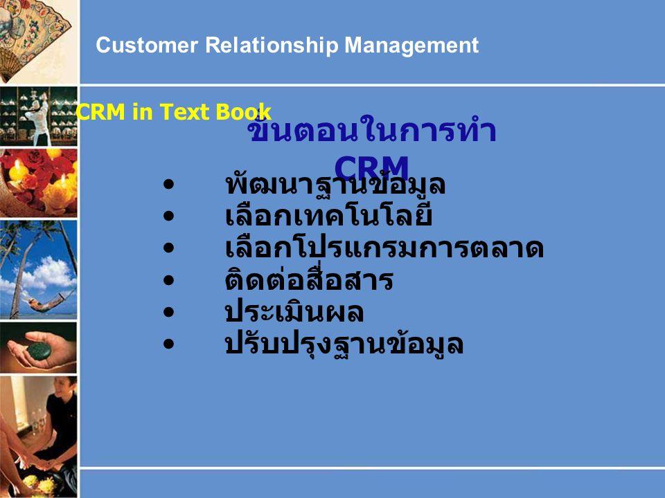 Customer Relationship Management หลักการของ CRM เน้นการติดต่อและแลกเปลี่ยนความคิดเห็นกับ ลูกค้า ดำรงไว้ซึ่งเป้าหมายการสร้างประโยชน์ให้แก่ ลูกค้า เรียน
