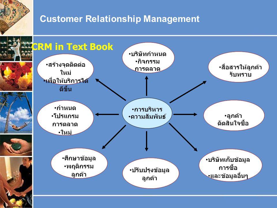 Customer Relationship Management ขั้นตอนในการทำ CRM พัฒนาฐานข้อมูล เลือกเทคโนโลยี เลือกโปรแกรมการตลาด ติดต่อสื่อสาร ประเมินผล ปรับปรุงฐานข้อมูล CRM in