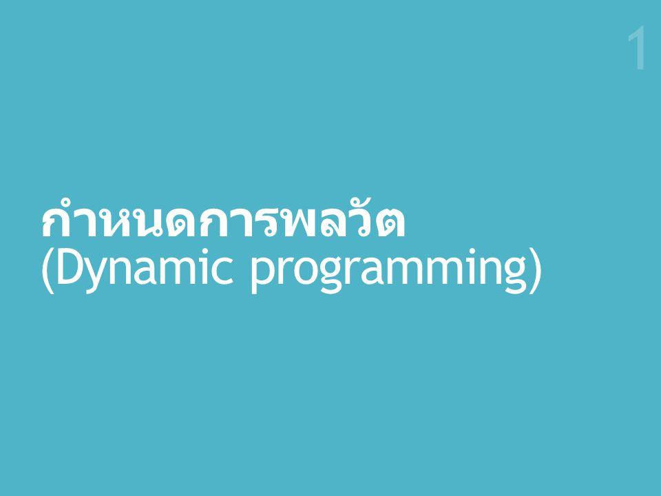 กำหนดการพลวัต (Dynamic programming) 1