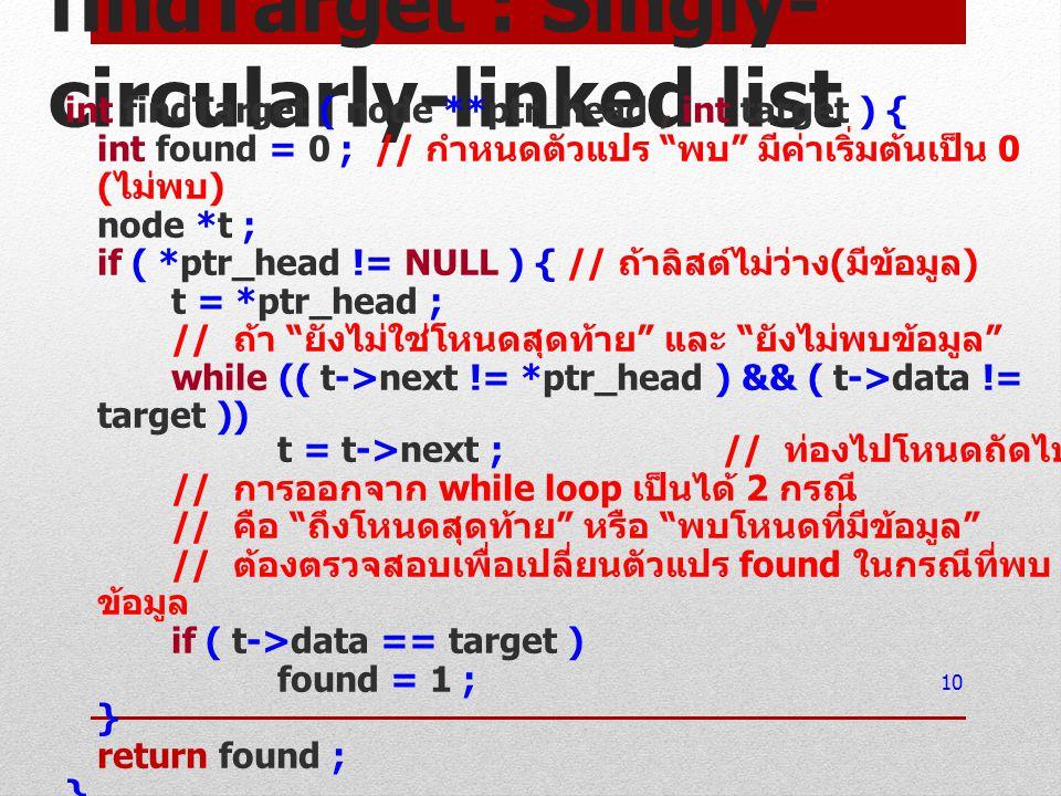 "findTarget : Singly- circularly-linked list int findTarget ( node **ptr_head, int target ) { int found = 0 ; // กำหนดตัวแปร "" พบ "" มีค่าเริ่มต้นเป็น 0"
