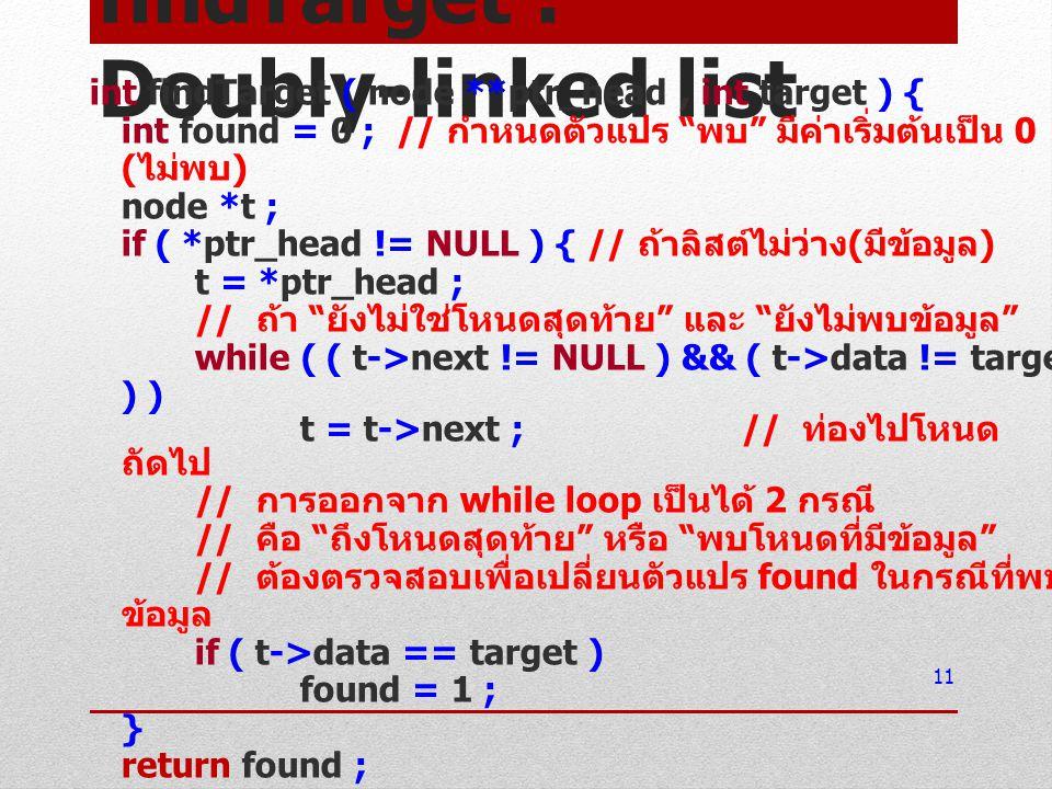 """findTarget : Doubly-linked list int findTarget ( node **ptr_head, int target ) { int found = 0 ; // กำหนดตัวแปร """" พบ """" มีค่าเริ่มต้นเป็น 0 ( ไม่พบ ) n"""