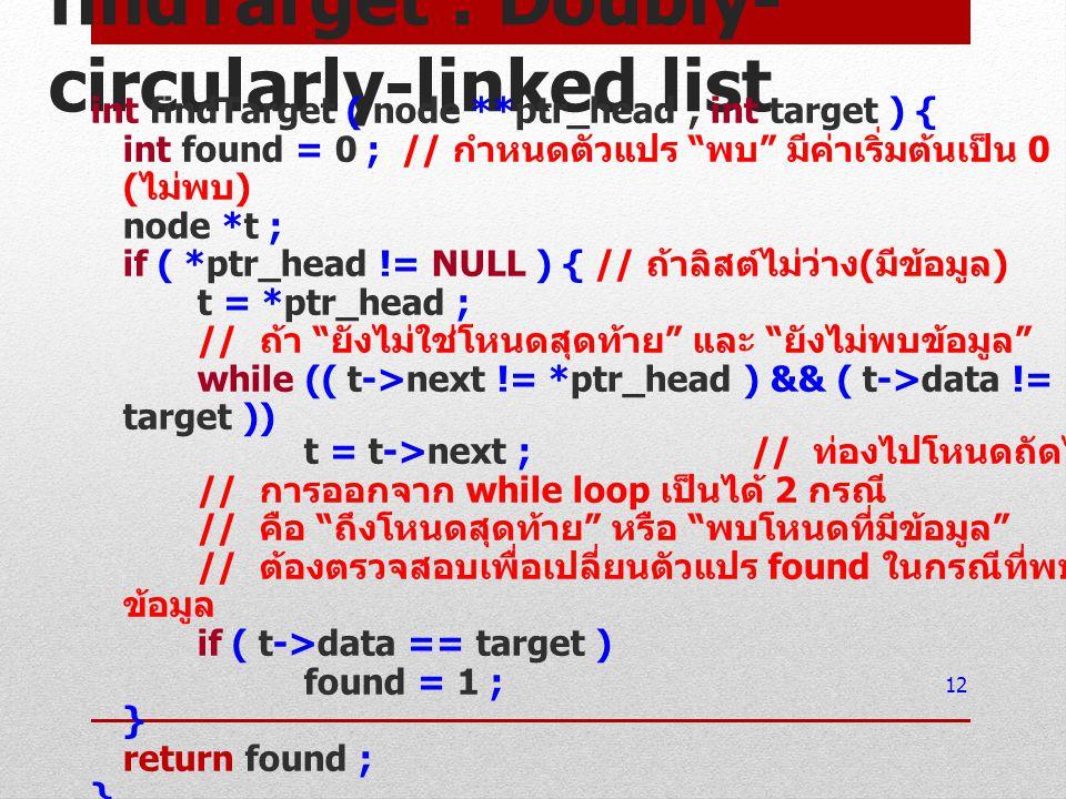 "findTarget : Doubly- circularly-linked list int findTarget ( node **ptr_head, int target ) { int found = 0 ; // กำหนดตัวแปร "" พบ "" มีค่าเริ่มต้นเป็น 0"