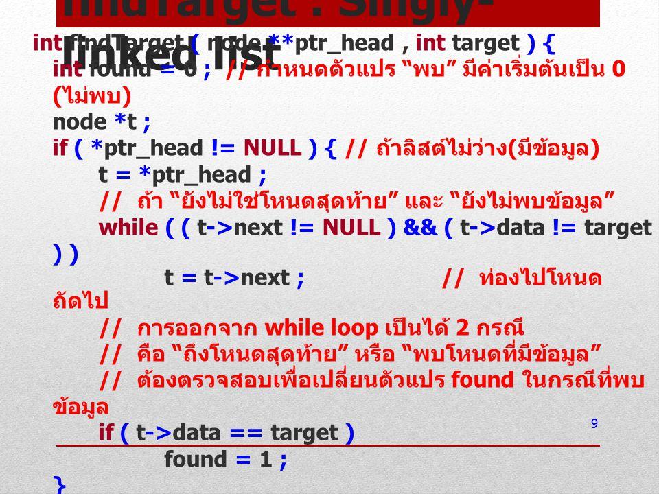 """findTarget : Singly- linked list int findTarget ( node **ptr_head, int target ) { int found = 0 ; // กำหนดตัวแปร """" พบ """" มีค่าเริ่มต้นเป็น 0 ( ไม่พบ )"""