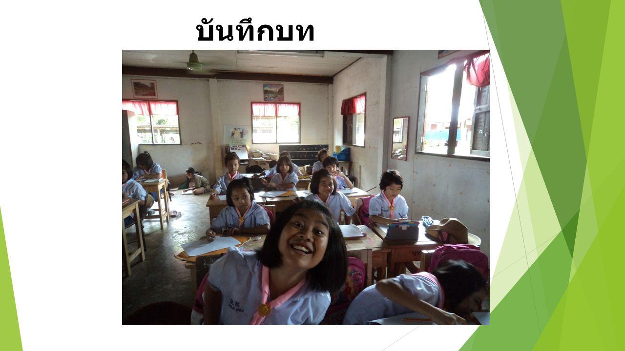 ความรู้สึกต่อการเรียนวิชาภาษาอังกฤษ รู้สึกดี เรียนสนุก ได้ความรู้มาก ไม่ยากมากเกินไป ชอบเรียนภาษาอังกฤษ