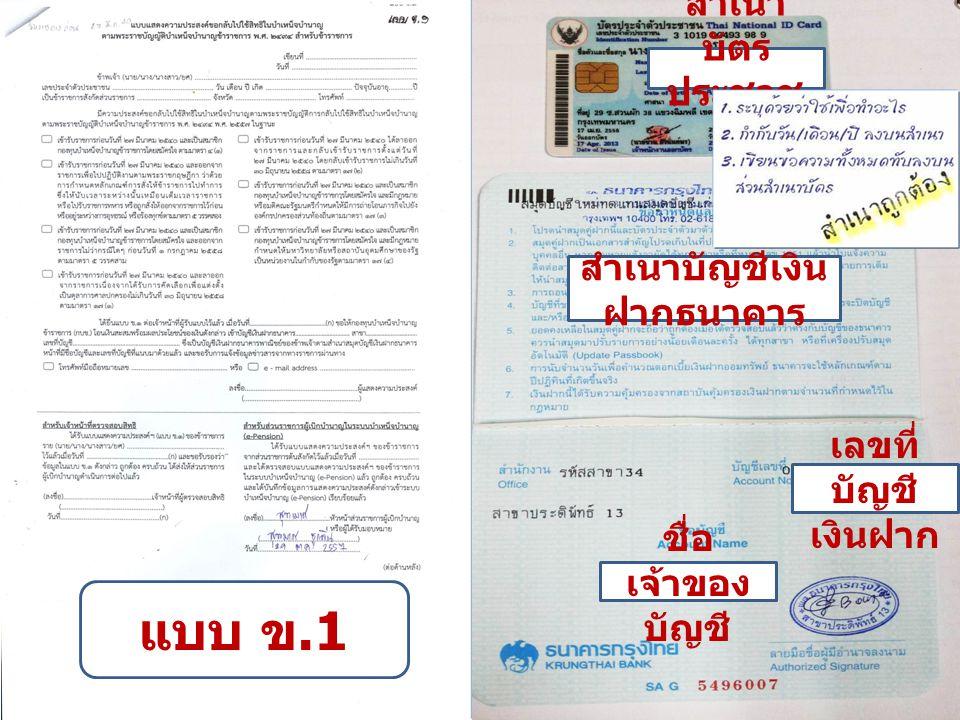เลขที่ บัญชี เงินฝาก ชื่อ เจ้าของ บัญชี สำเนา บัตร ประชาช น สำเนาบัญชีเงิน ฝากธนาคาร แบบ ข.1