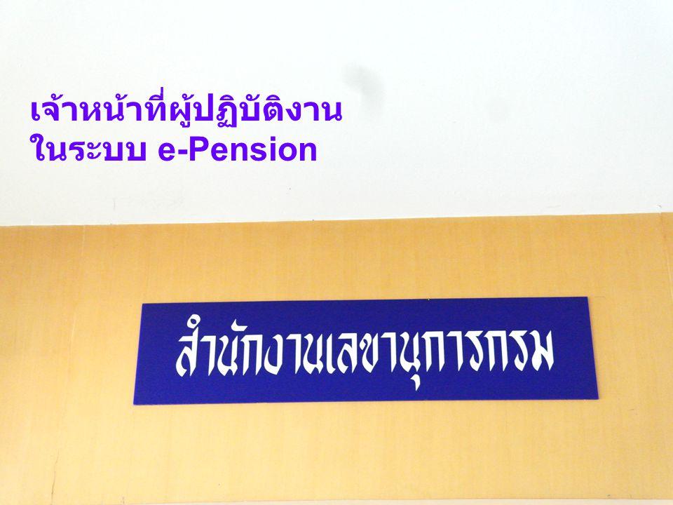 เจ้าหน้าที่ผู้ปฏิบัติงาน ในระบบ e-Pension