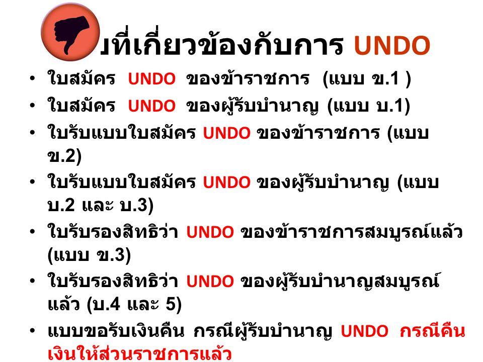 แบบที่เกี่ยวข้องกับการ UNDO ใบสมัคร UNDO ของข้าราชการ ( แบบ ข.1 ) ใบสมัคร UNDO ของผู้รับบำนาญ ( แบบ บ.1) ใบรับแบบใบสมัคร UNDO ของข้าราชการ ( แบบ ข.2)