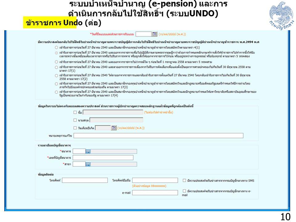 10 ระบบบำเหน็จบำนาญ (e-pension) และการ ดำเนินการกลับไปใช้สิทธิ์ฯ ( ระบบ UNDO) ข้าราชการ Undo ( ต่อ )