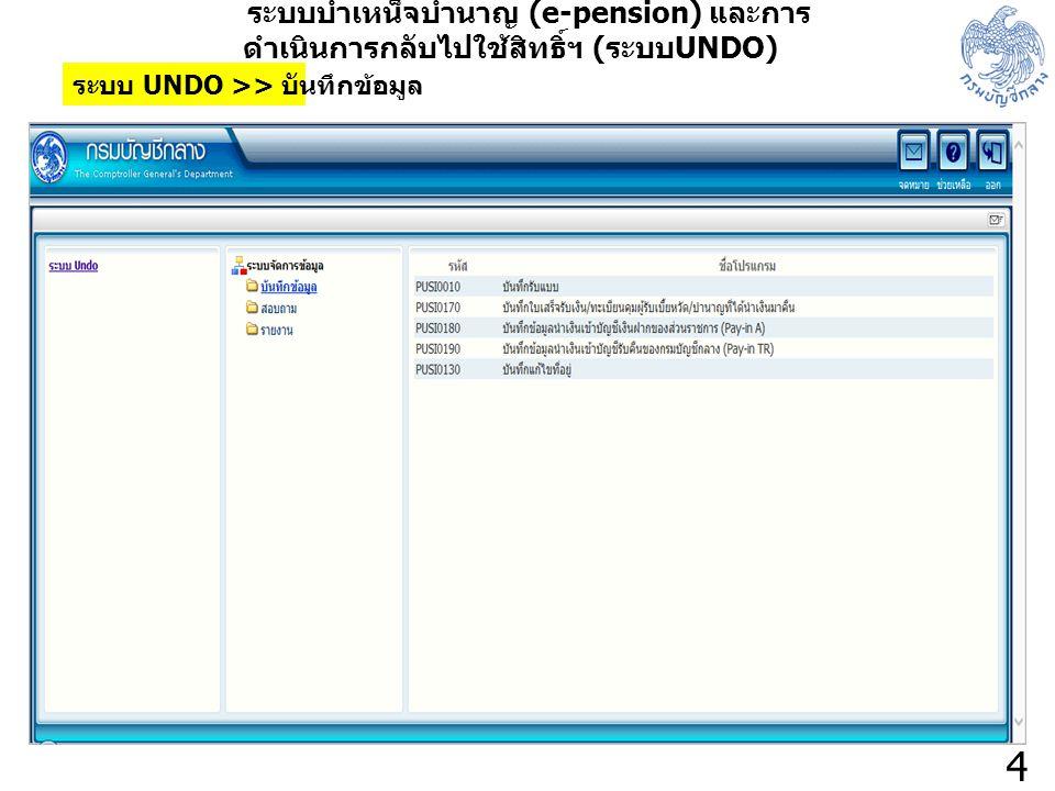 4 ระบบ UNDO >> บันทึกข้อมูล