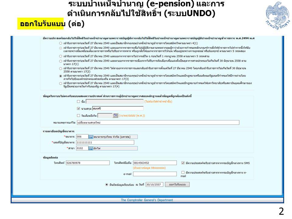 2 ระบบบำเหน็จบำนาญ (e-pension) และการ ดำเนินการกลับไปใช้สิทธิ์ฯ ( ระบบ UNDO) ออกใบรับแบบ ( ต่อ )