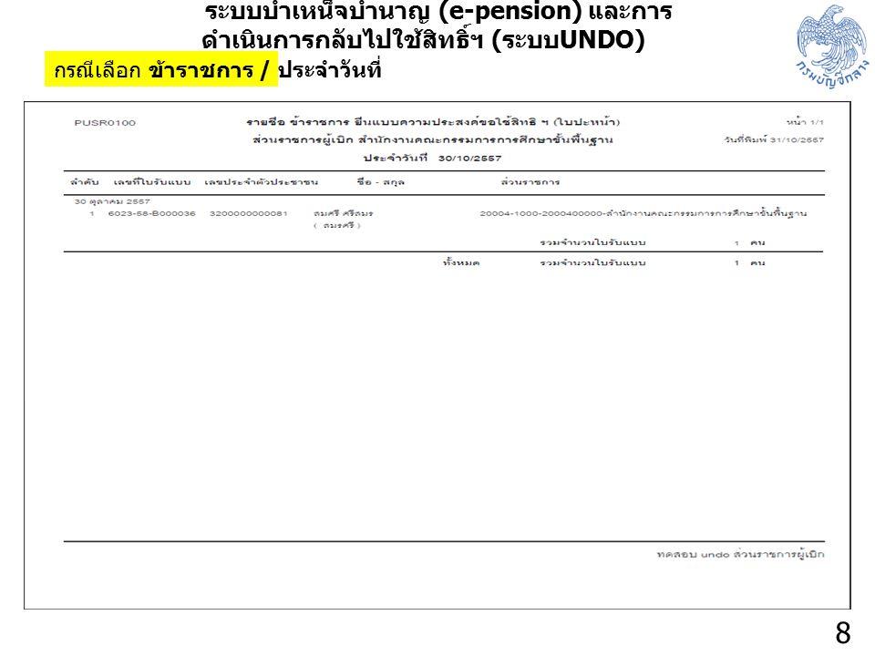 8 ระบบบำเหน็จบำนาญ (e-pension) และการ ดำเนินการกลับไปใช้สิทธิ์ฯ ( ระบบ UNDO) กรณีเลือก ข้าราชการ / ประจำวันที่
