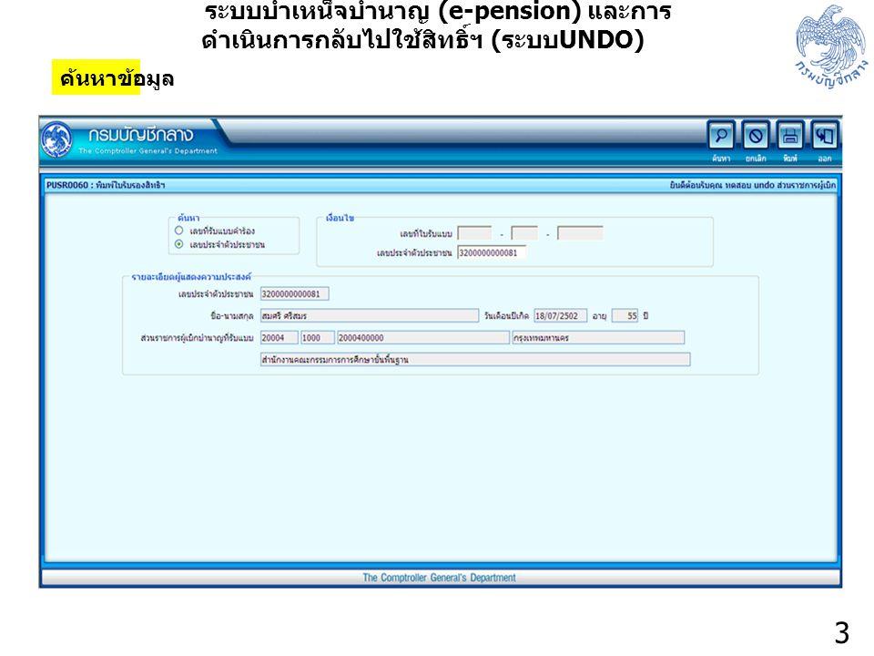 3 ระบบบำเหน็จบำนาญ (e-pension) และการ ดำเนินการกลับไปใช้สิทธิ์ฯ ( ระบบ UNDO) ค้นหาข้อมูล