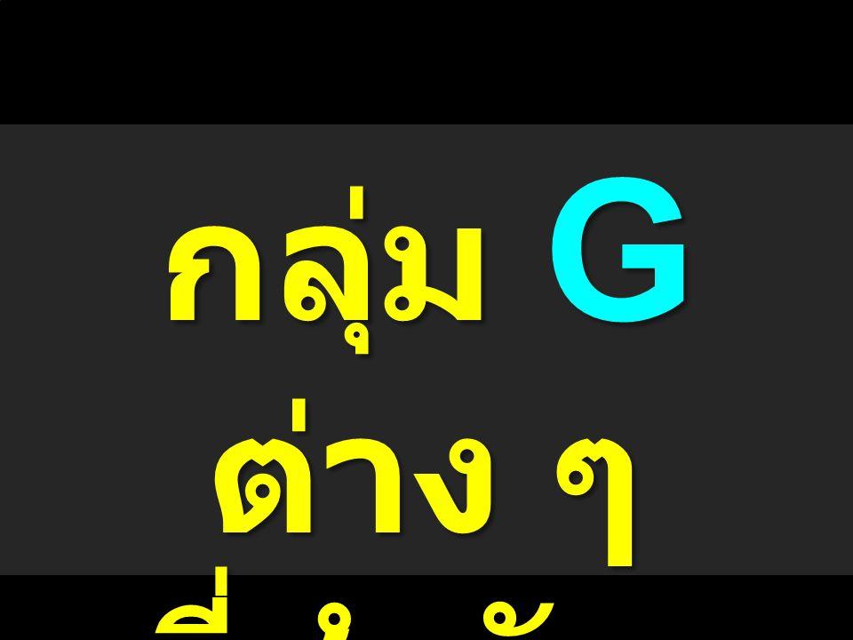 กลุ่ม G ต่าง ๆ ที่สำคัญ