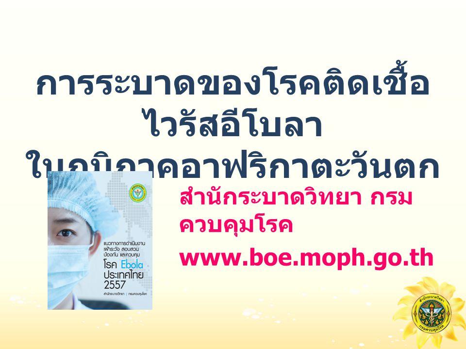 การระบาดของโรคติดเชื้อ ไวรัสอีโบลา ในภูมิภาคอาฟริกาตะวันตก สำนักระบาดวิทยา กรม ควบคุมโรค www.boe.moph.go.th