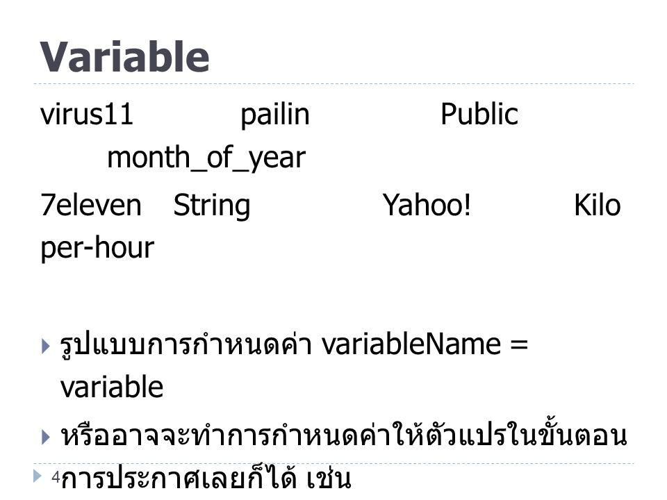 Variable virus11pailin Public month_of_year 7elevenString Yahoo!Kilo per-hour  รูปแบบการกำหนดค่า variableName = variable  หรืออาจจะทำการกำหนดค่าให้ต
