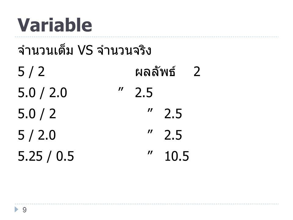 "Variable จำนวนเต็ม VS จำนวนจริง 5 / 2 ผลลัพธ์ 2 5.0 / 2.0 ""2.5 5.0 / 2 ""2.5 5 / 2.0 ""2.5 5.25 / 0.5 ""10.5 9"