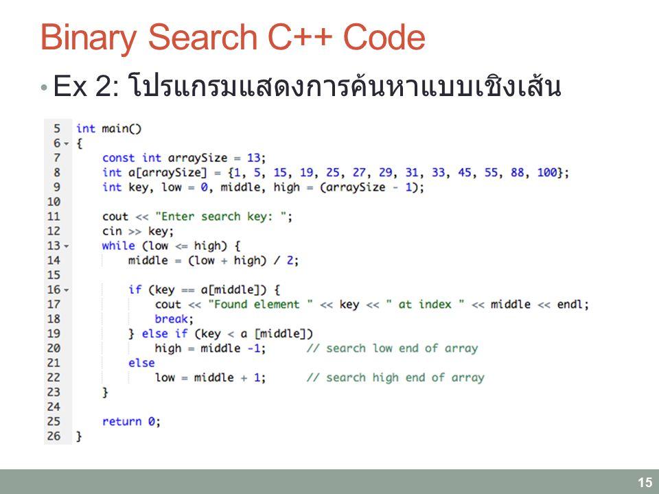 Binary Search C++ Code Ex 2: โปรแกรมแสดงการค้นหาแบบเชิงเส้น 15