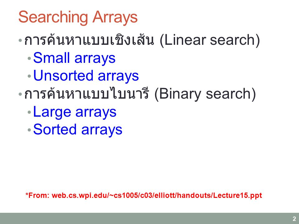 Searching Arrays การค้นหาแบบเชิงเส้น (Linear search) Small arrays Unsorted arrays การค้นหาแบบไบนารี (Binary search) Large arrays Sorted arrays 2 *From