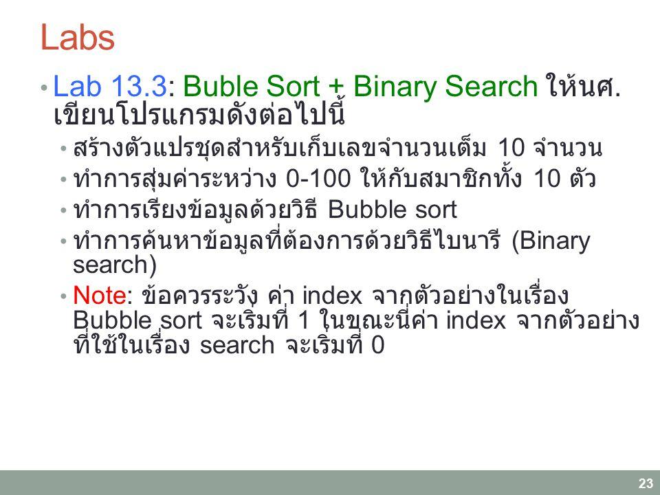 Labs Lab 13.3: Buble Sort + Binary Search ให้นศ. เขียนโปรแกรมดังต่อไปนี้ สร้างตัวแปรชุดสำหรับเก็บเลขจำนวนเต็ม 10 จำนวน ทำการสุ่มค่าระหว่าง 0-100 ให้กั