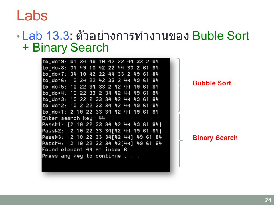 Labs Lab 13.3: ตัวอย่างการทำงานของ Buble Sort + Binary Search 24 Bubble Sort Binary Search