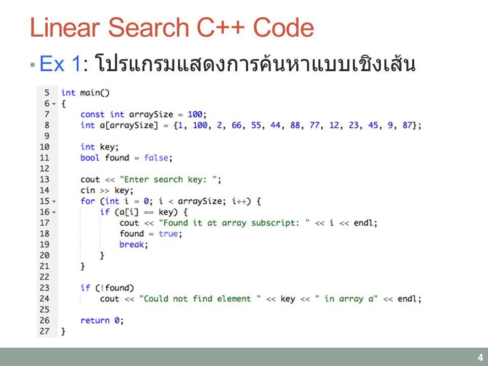 Linear Search C++ Code Ex 1: โปรแกรมแสดงการค้นหาแบบเชิงเส้น 4