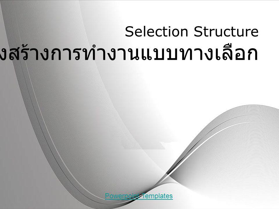 Powerpoint Templates Page 1 Powerpoint Templates Selection Structure โครงสร้างการทำงานแบบทางเลือก