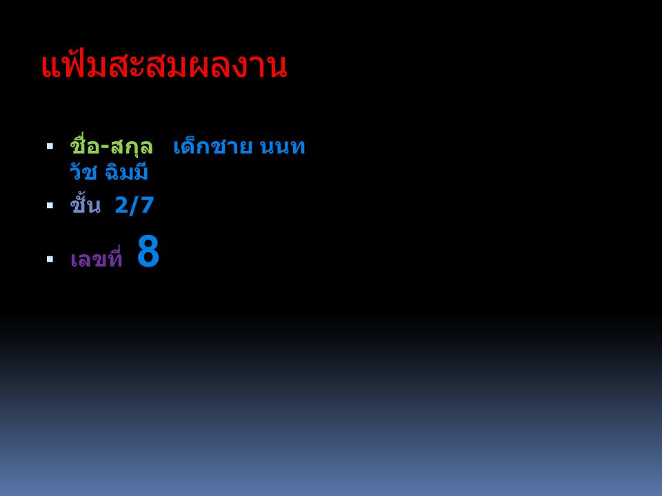 แฟ้มสะสมผลงาน  ชื่อ - สกุล เด็กชาย นนท วัช ฉิมมี  ชั้น 2/7  เลขที่ 8