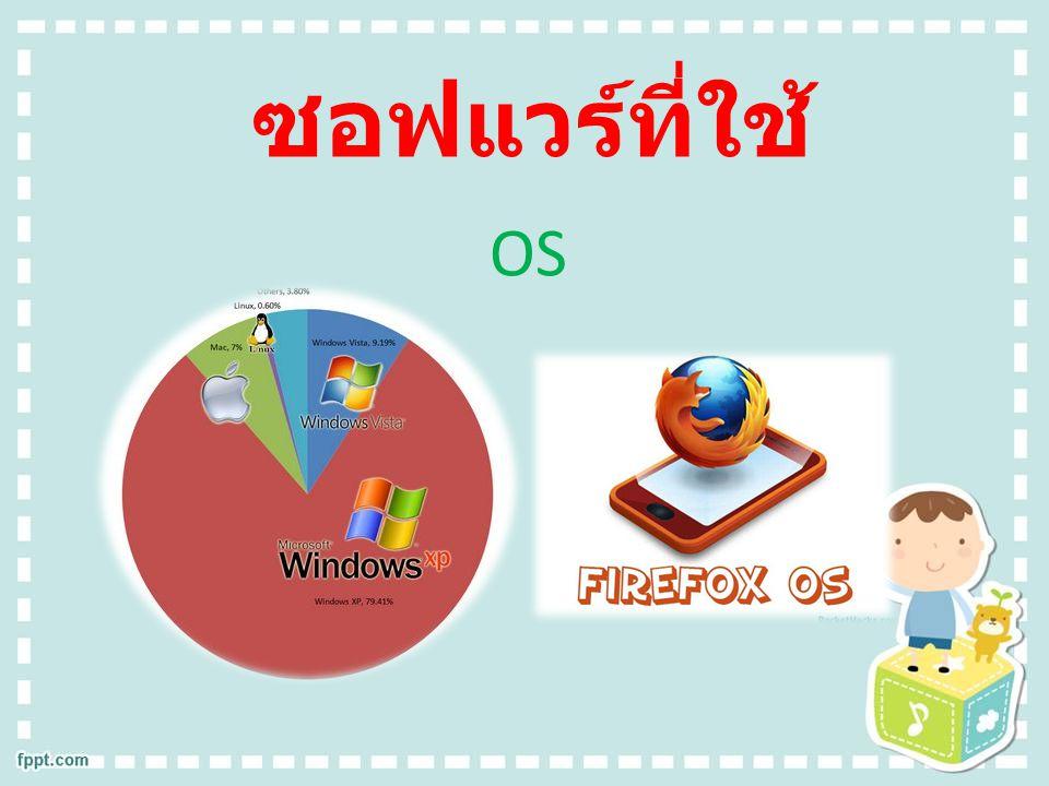 OS ซอฟแวร์ที่ใช้
