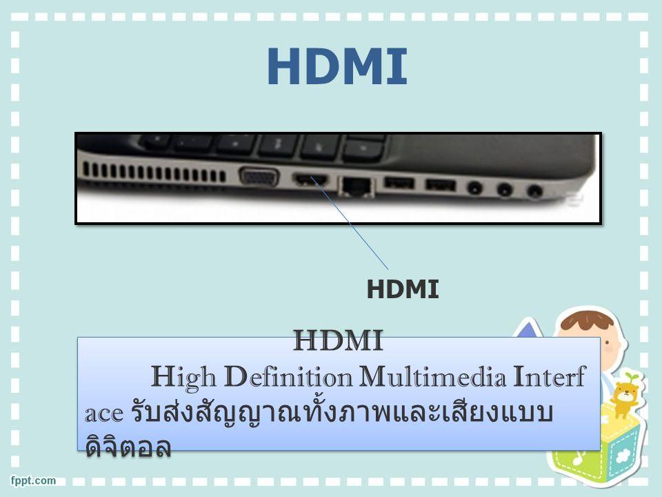 HDMI High Definition Multimedia Interf ace รับส่งสัญญาณทั้งภาพและเสียงแบบ ดิจิตอล HDMI High Definition Multimedia Interf ace รับส่งสัญญาณทั้งภาพและเสียงแบบ ดิจิตอล HDMI