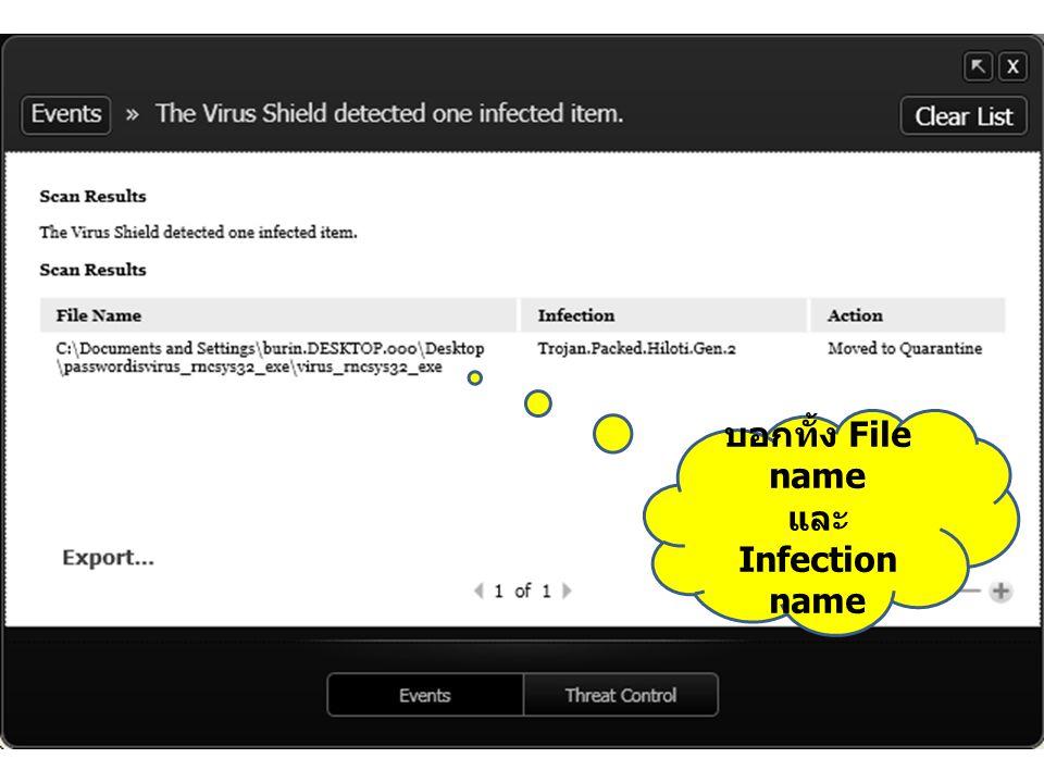 บอกทั้ง File name และ Infection name