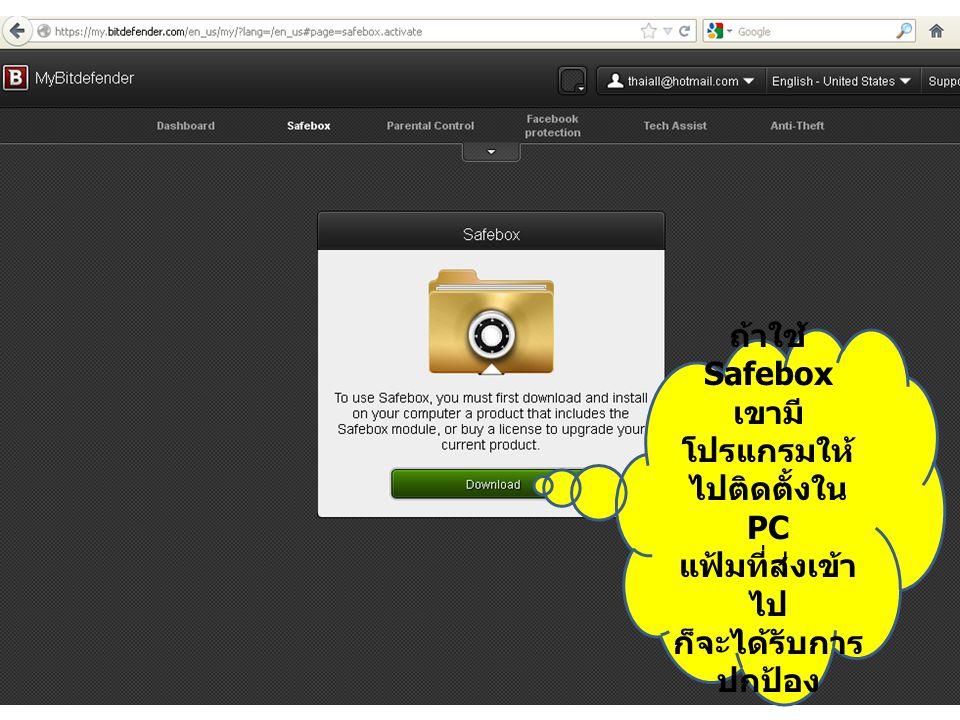 ถ้าใช้ Safebox เขามี โปรแกรมให้ ไปติดตั้งใน PC แฟ้มที่ส่งเข้า ไป ก็จะได้รับการ ปกป้อง