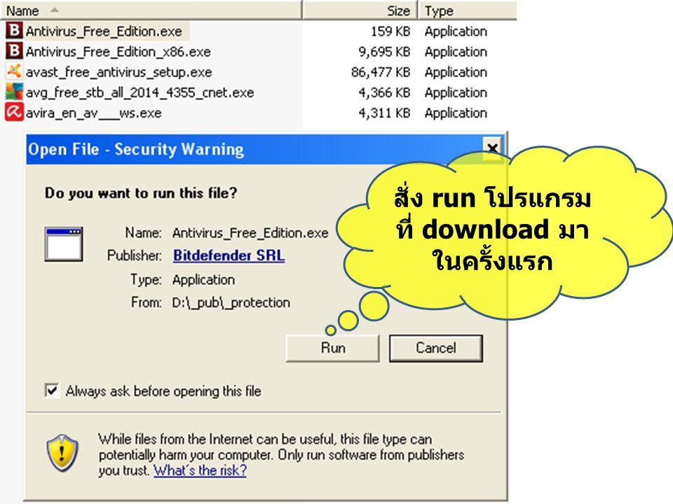 สั่ง run โปรแกรม ที่ download มา ในครั้งแรก