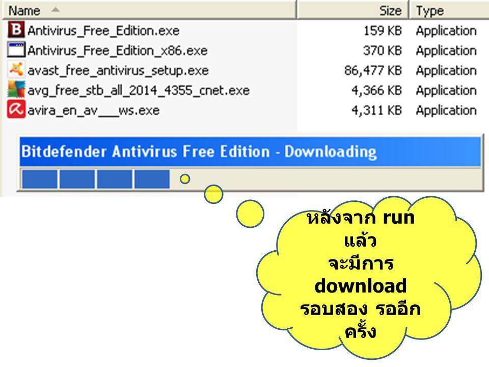 หลังจาก run แล้ว จะมีการ download รอบสอง รออีก ครั้ง