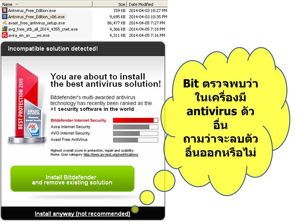 Bit ตรวจพบว่า ในเครื่องมี antivirus ตัว อื่น ถามว่าจะลบตัว อื่นออกหรือไม่