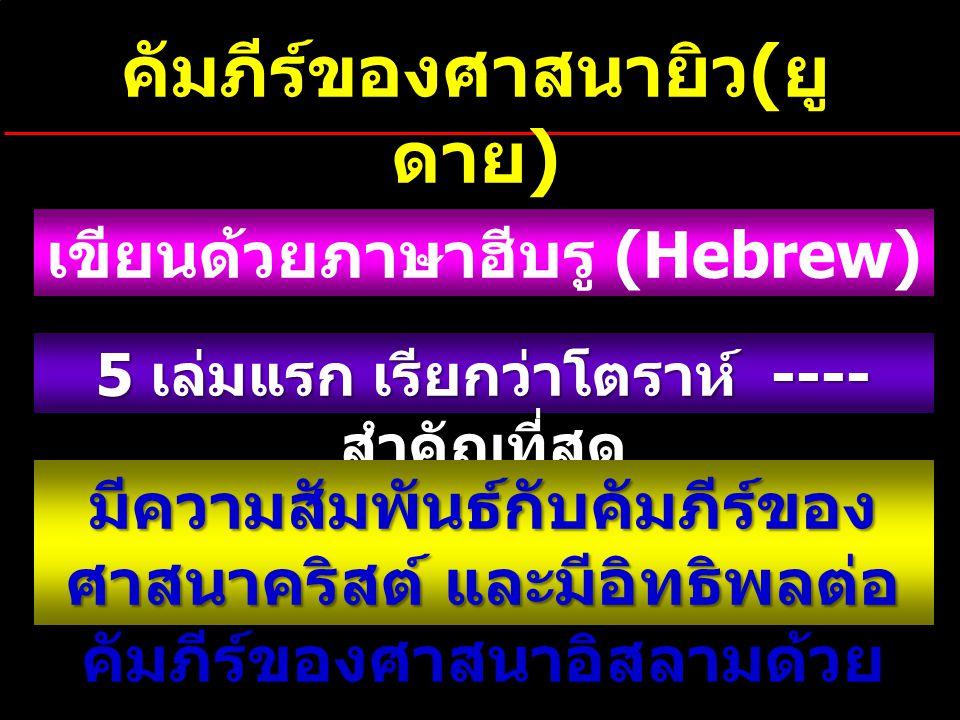 เขียนด้วยภาษาฮีบรู (Hebrew) 5 เล่มแรก เรียกว่าโตราห์ ---- สำคัญที่สุด มีความสัมพันธ์กับคัมภีร์ของ ศาสนาคริสต์ และมีอิทธิพลต่อ คัมภีร์ของศาสนาอิสลามด้วย คัมภีร์ของศาสนายิว ( ยู ดาย )