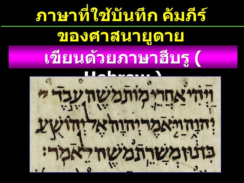 เขียนด้วยภาษาฮีบรู ( Hebrew ) ภาษาที่ใช้บันทึก คัมภีร์ ของศาสนายูดาย