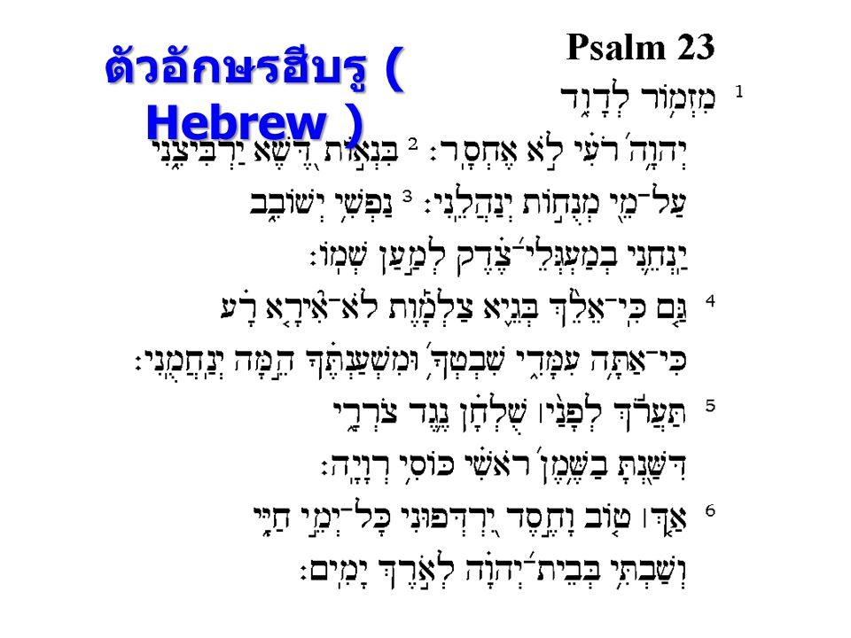 ตัวอักษรฮีบรู ( Hebrew )