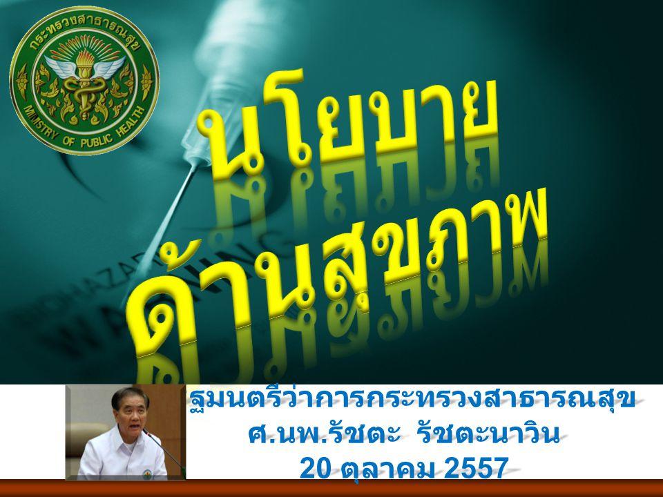 Company LOGO รัฐมนตรีว่าการกระทรวงสาธารณสุข ศ. นพ. รัชตะ รัชตะนาวิน 20 ตุลาคม 2557