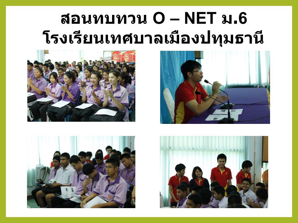 สอนทบทวน O – NET ม.6 โรงเรียนเทศบาลเมืองปทุมธานี