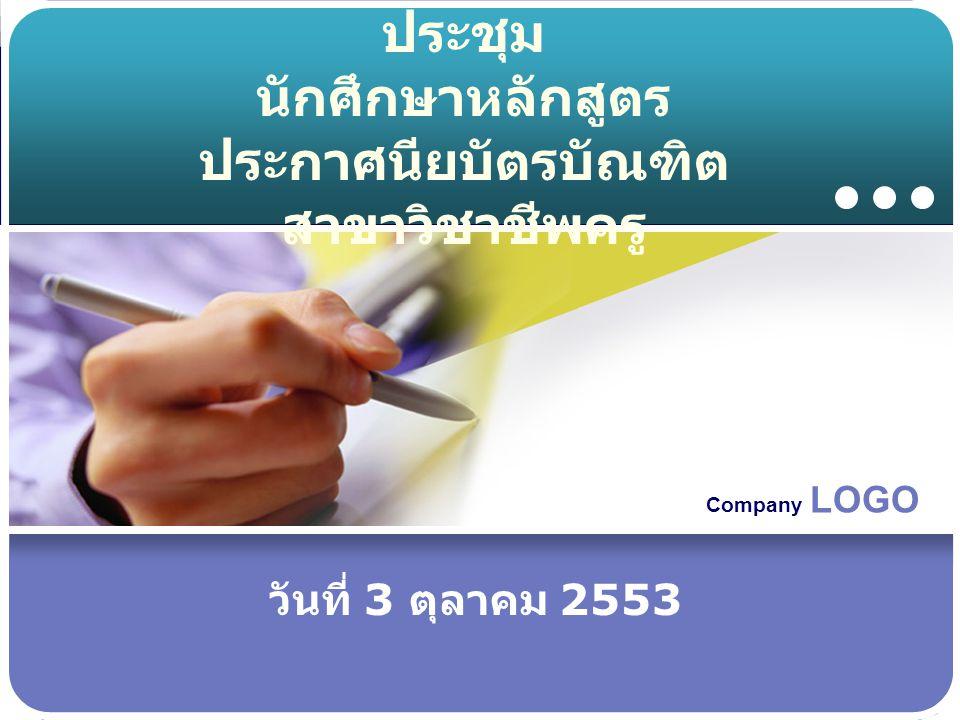 Company LOGO ประชุม นักศึกษาหลักสูตร ประกาศนียบัตรบัณฑิต สาขาวิชาชีพครู วันที่ 3 ตุลาคม 2553